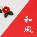 レトロな雰囲気の薔薇が麗しい…1万円の三段重