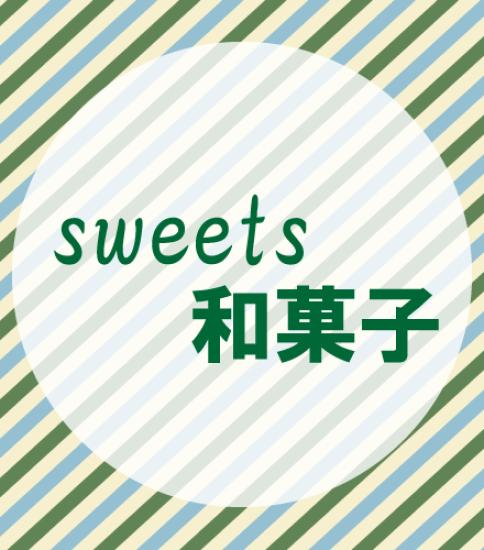 宝石箱のような上質で美しい和菓子